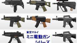 画像:投稿「ちいさくってもフルオート! ミニ電動ガンシリーズ♡」のサムネイル画像
