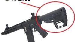 画像:投稿「快適な肩付けを可能とする傾斜がつけられたノンスリップバットパッドが特徴的なストック  King Arms TWSストック TYPE3 BK入荷♡」のサムネイル画像