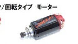 画像:投稿「電動ガンのカスタムに一押し! LONEXモーターシリーズ入荷しました♡」のサムネイル画像