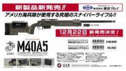 画像:投稿「一撃必中を叶える究極のスナイパーライフル M40A5 O.D.ストック 12月22日 発売決定♡」のサムネイル画像