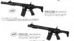画像:投稿「新発売 G&G PDW15シリーズ 本日より発売開始♡」のサムネイル画像