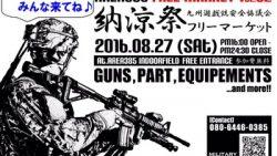 画像:投稿「いよいよ明日だよ、準備はいいんかね♪ 九州遊戯銃安全協議会 納涼祭 8月27日(土) 夜 開催します♡」のサムネイル画像