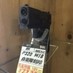 画像:投稿「AEG SIG P320 M18 自衛隊刻印 入荷しました~!」のサムネイル画像
