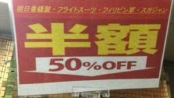 画像:投稿「半額セール」のサムネイル画像