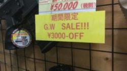 画像:投稿「期間限定  GW SALE!!」のサムネイル画像