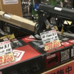 画像:投稿「年末セール特価!ハイキャパ5.1」のサムネイル画像