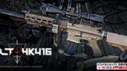 画像:投稿「再入荷♡ デルタ・フォースによる、HK416カスタムモデル 次世代電動ガン/HK416 デルタカスタム 再入荷♡」のサムネイル画像