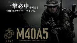 画像:投稿「マルイM40A5 今ならまだ在庫あります!」のサムネイル画像