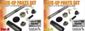 tune-up_ver2_main-222